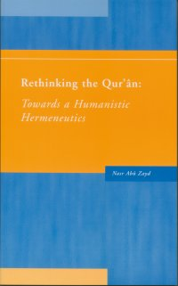 Rethinking the Qur'an